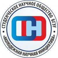 """Студенческое научное общество """"Молодежная инициатива"""""""