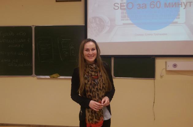 Елена Трепачева рассказывает об опыте продвижения сайтов в поисковых машинах студентам факультета маркетинга и логистики БГЭУ