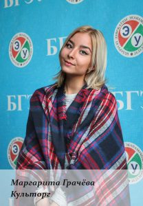 Маргарита Грачёва - Культорг факультета маркетинга и логистики БГЭУ