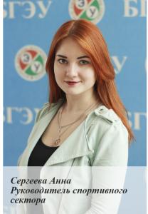 Руководитель спортивного сектора студсовета ФМк БГЭУ: Сергеева Анна