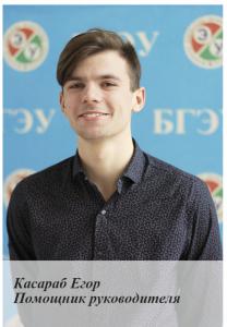 Помощник руководителя спортивного сектора сутдсовета ФМк БГЭУ: Касараб Егор