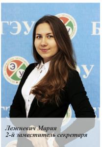Второй заместитель секретаря БРСМ ФМк: Лежневич Мария