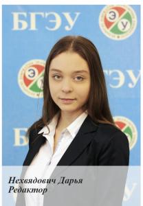 Редактор социальных сетях: Нехвядович Дарья