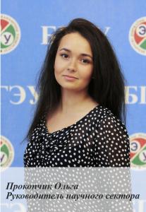 Руководитель научного сектора ФМк БГЭУ: Прокопчик Ольга