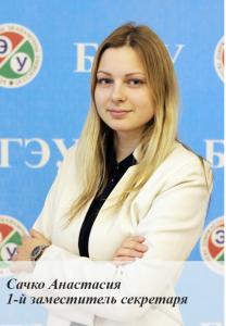 Первый заместитель секретаря БРСМ ФМк: Сачко Анастасия