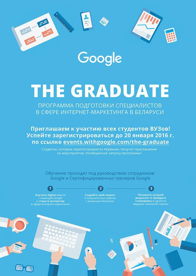The Graduate — Программа подготовки специалистов Google в сфере интернет-маркетинга
