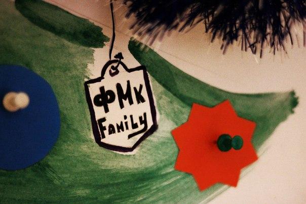 Новогодняя акция ФМк - ФМк Family