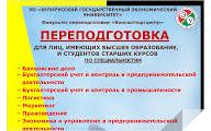 Факультет переподготовки «Консалтторгцентр» БГЭУ