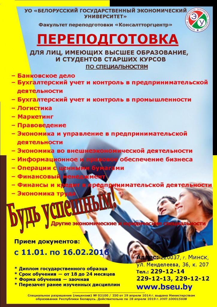 Консалтторгцентр БГЭУ - переподготовка по экономическим специальностям