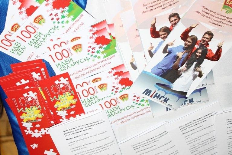 100 идей для Беларуси - 2015