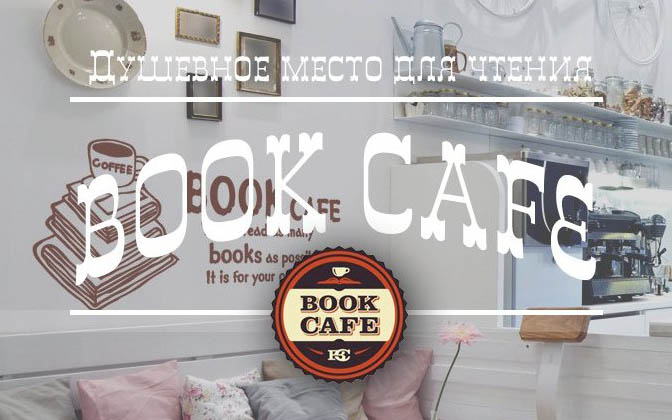 стартап идея BOOK CAFE миниатюра записи
