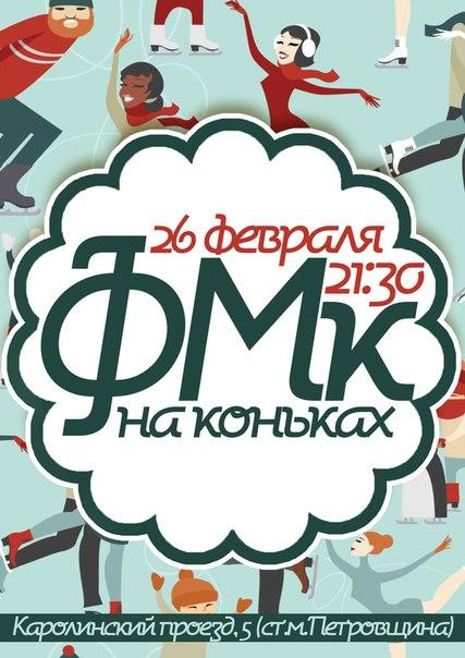 ФМк на коньках 26 февраля 2016 г. 21.30