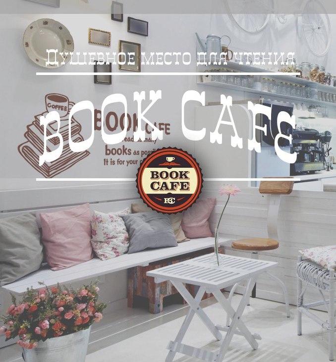стартап идея BOOK CAFE