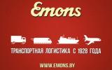 Вакансия для студентов выпускных курсов в Emons