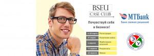 Весенний кейс-чемпионат от BSEU Case Club