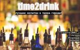 Time2Drink - барная карта в твоем телефоне