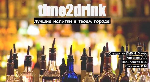 презентация бизнес идеи time2drink