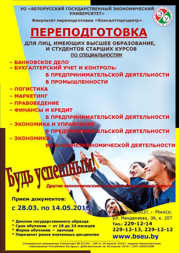 Переподготовка по экономическим специальностям на факультете переподготовки Консалтторгцентр