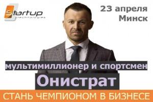 """Андрей Онистрат мастер-класс """"От самообмана к действию"""""""