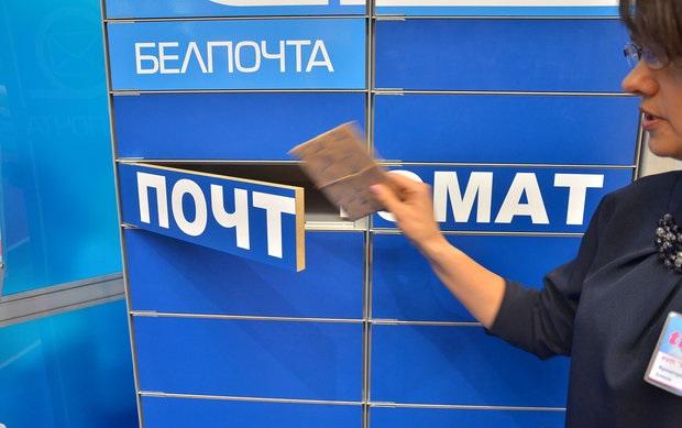 Почтамат. Белпочта