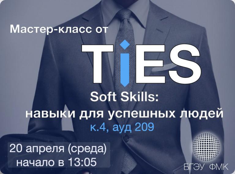 Мастер-класс от TiES Soft Skills: навыки для успешных людей