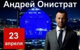 Андрей Онистрат мастер-класс