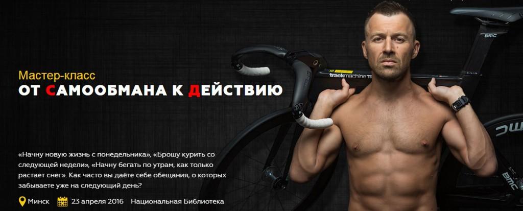 Мастер-класс мультимиллионера Андрея Онистрата «От самообмана к действию»
