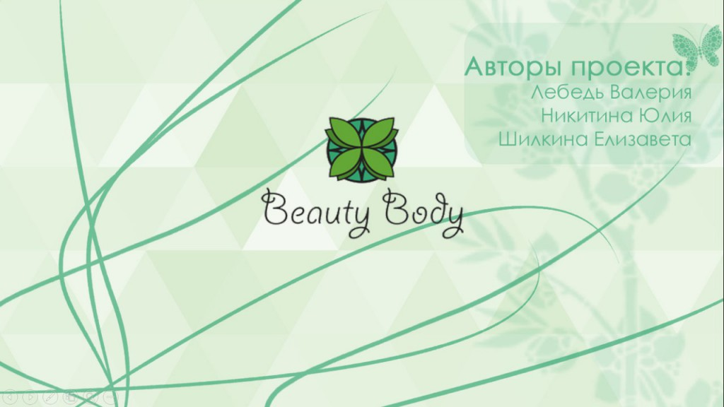 Бизнес стартап Beauty Body