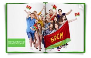 Смотр-конкурс первичек БРСМ 2015-2016 учебный год.