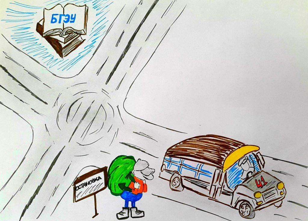 Проезд от БГЭУ к общежитию №8. Рисунок Анны Долбик.