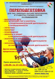 Факультет переподготовки «Консалтторгцентр»
