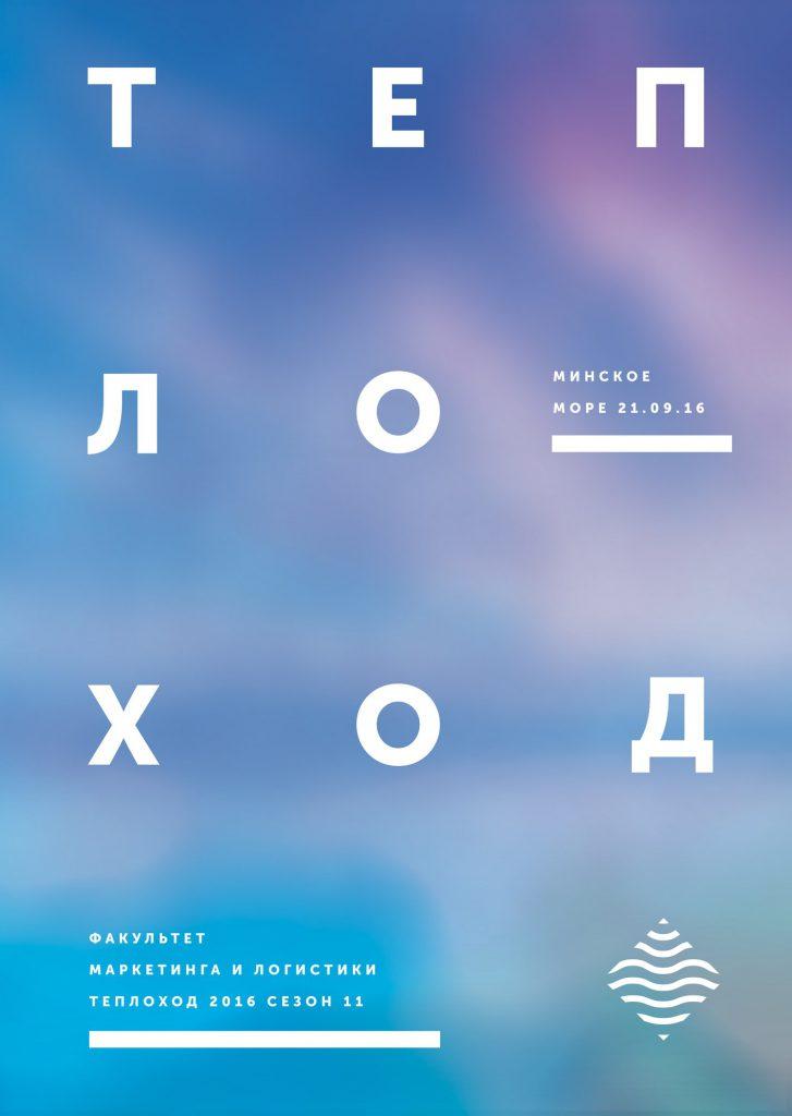 теплоход фмк 2016. новый сезон