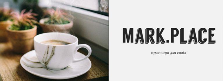 Кафе маркетинговых исследований