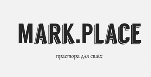 Кафе маркетинговых исследований. Mark/Place