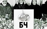 Бабушкин чеснок - новый проект MaeSens.