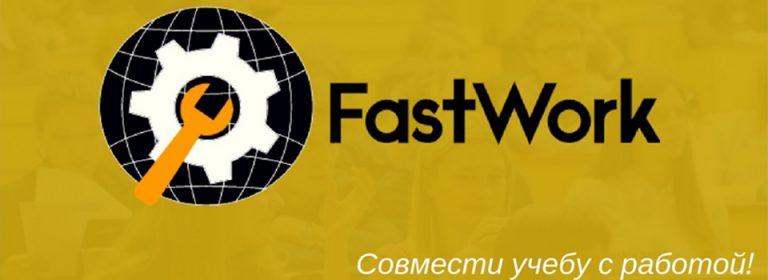 Стартап: FastWork