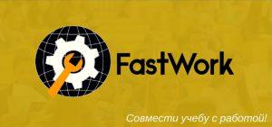 "Стартап ""FastWork"" он-лайн сервис по поиску работы"
