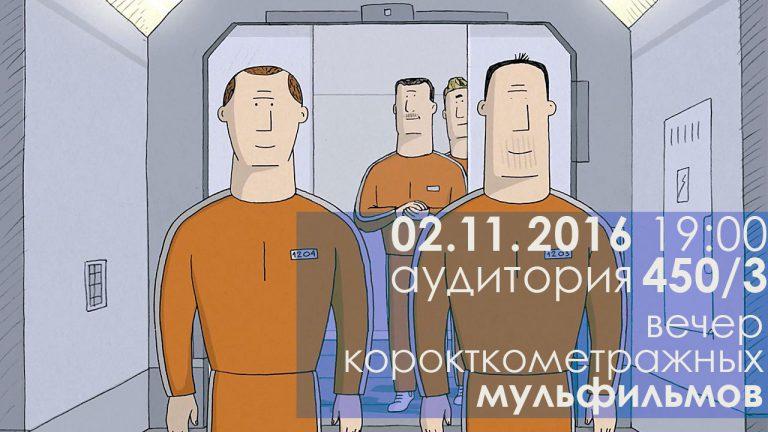 Вечер короткометражных мультфильмов с Кино ФМк