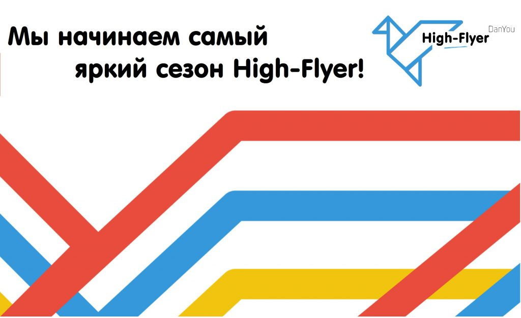 Danon High-Flyer 2016