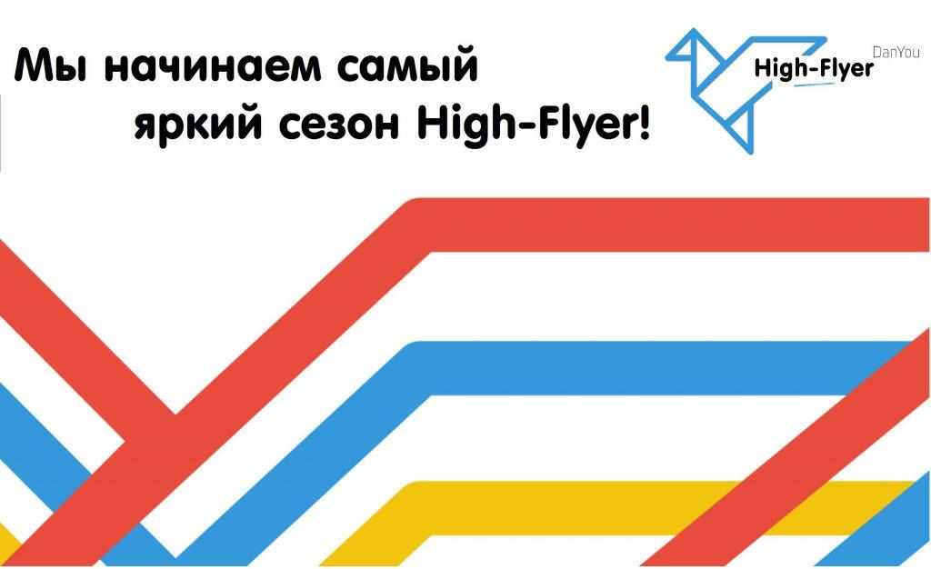 Danon High-Flyer 2016