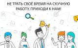 Преддипломная практика от Webcom Media!