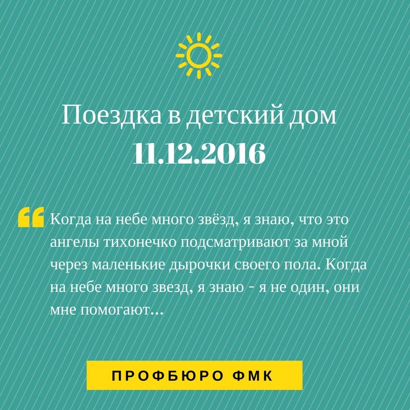 Поездка Профбюро ФМк в Детский дом 2016 год