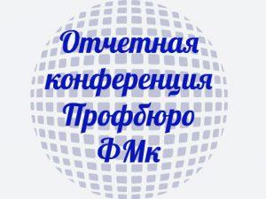 Отчетно-выборная конференция Профбюро ФМк 2016 год