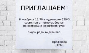 Отчетно-выборная конференция Профбюро ФМк
