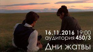 Дни Жатвы с Кино ФМк