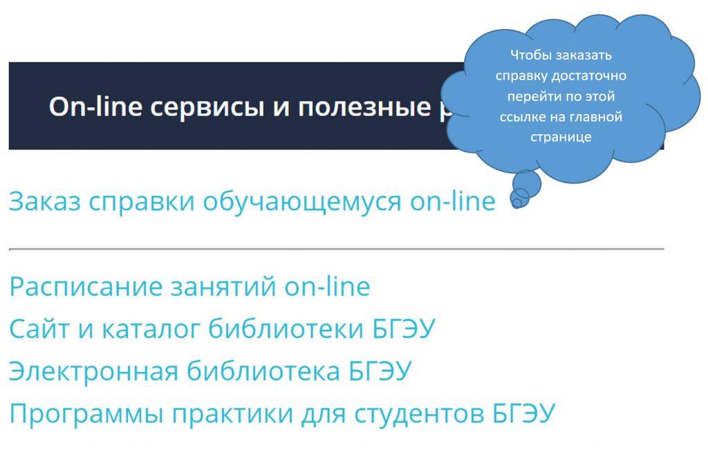 Заказ справки обучающегося он-лайн