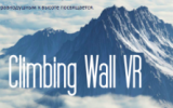 Climbing Wall VR - пожалуй, самая спортивная стартап идея