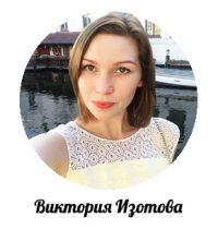 Виктория Изотова. Команда сайта ФМк