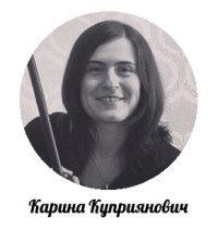 Карина Куприянович. Команда сайта ФМк
