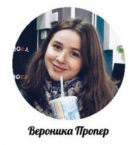 Вероника Пропер. Команда сайта ФМк